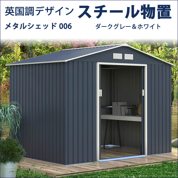 メタルシェッド 物置小屋 006 ダークグレー&ホワイト 約3畳 収納庫