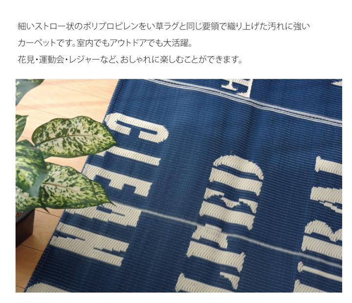 ラグ トリド 江戸間2畳 (174×174cm) い草風 PPカーペット 洗える 日本製 2118150