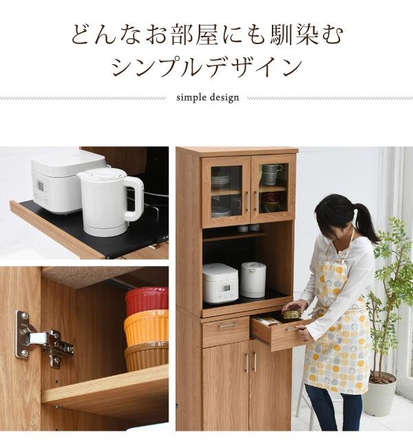 レンジ台 幅60 (FAP-0019-NABK) Keittio レンジボード 食器棚 キッチン 収納 北欧風 木目調