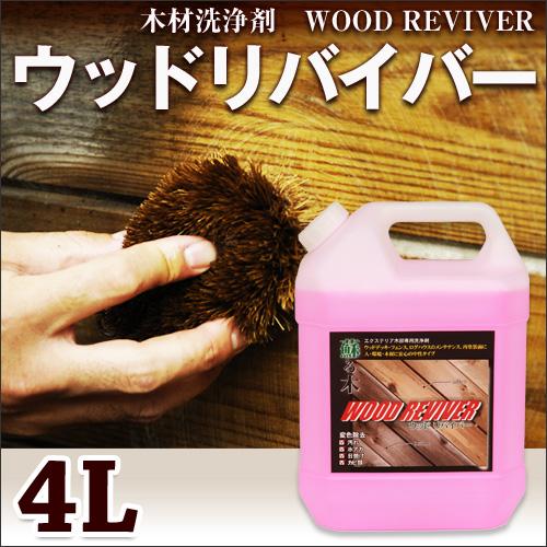 エクステリア用木材洗浄剤 ウッドリバイバー 4L