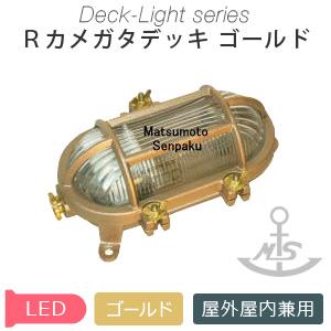 マリンランプ Rカメガタデッキゴールド RKM−DK−G 松本船舶