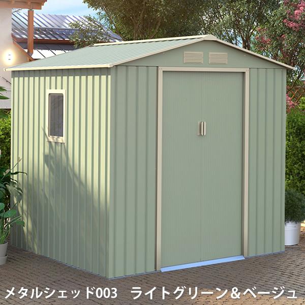 メタルシェッド 物置小屋 003 ライトグリーン&ベージュ 約2.2畳 収納庫