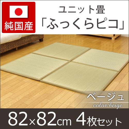 置き畳 ふっくらピコ ベージュ 82×82×2.2cm (4枚セット) 軽量 ユニット畳 日本製 ウレタン入り ※北海道・沖縄・離島+1650円