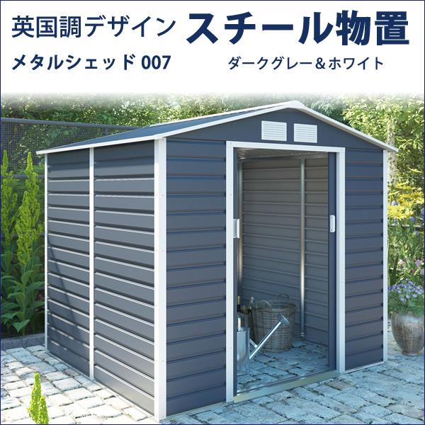 メタルシェッド 物置小屋 007 ダークグレー&ホワイト 約2.2畳 収納庫