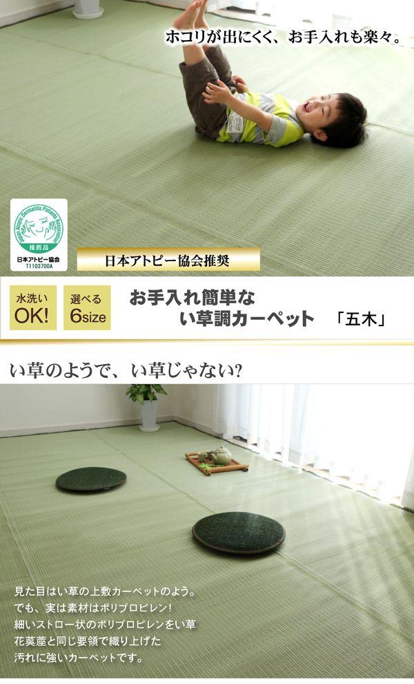ラグ 五木 江戸間2畳 (約174×174cm) い草風 PPカーペット 洗える 日本製 2103002