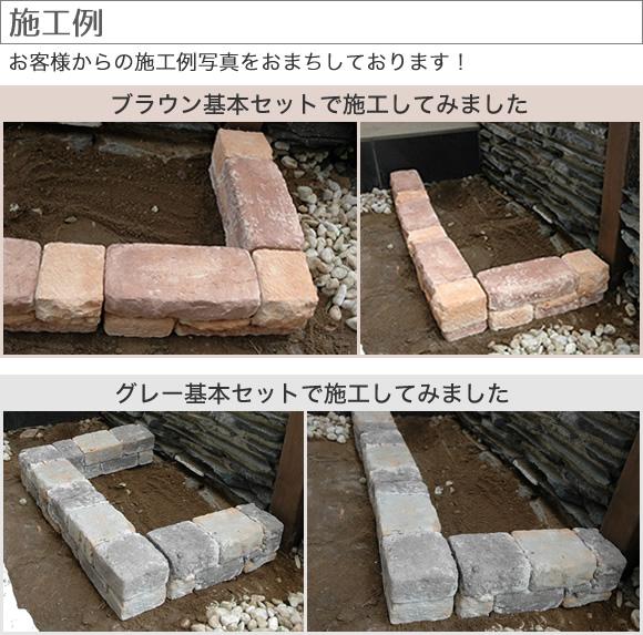 レンガ調 花壇ブロック 基本 (グレー) 4個セット