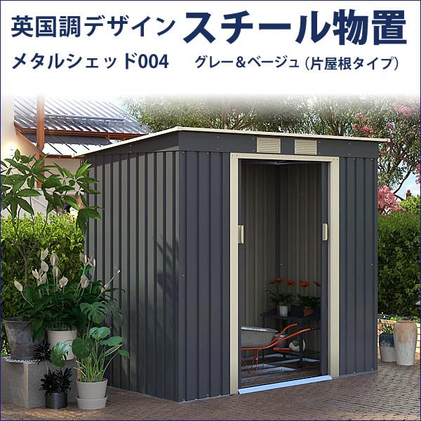 メタルシェッド 物置小屋 004 ダークグレー&ベージュ 約1.3畳 収納庫