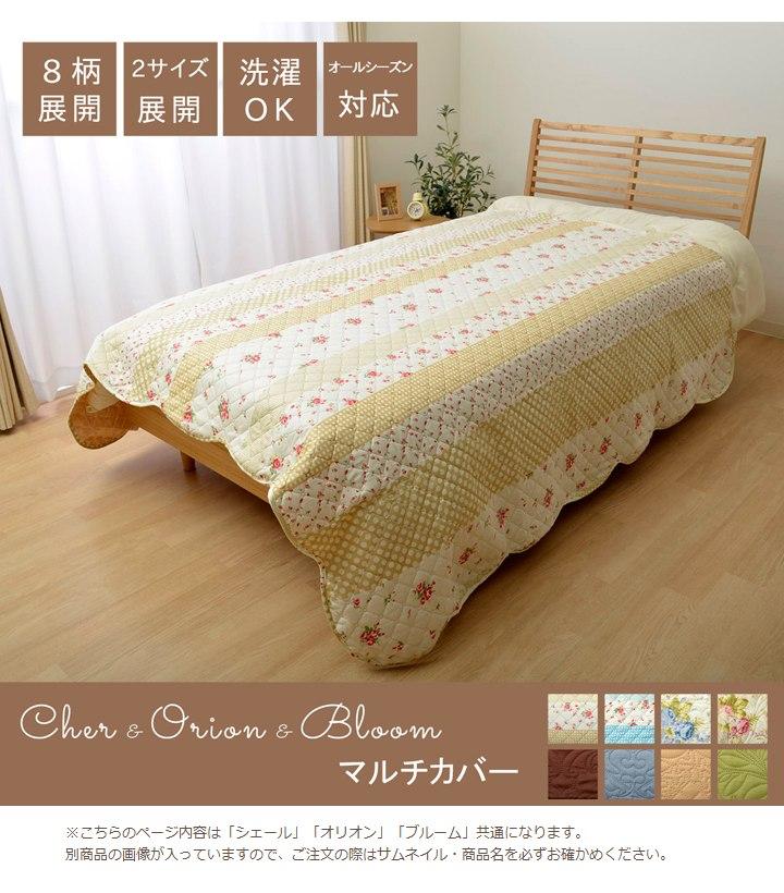 ベッドスプレッド マルチカバー オリオン 190×190cm ベッド カバー