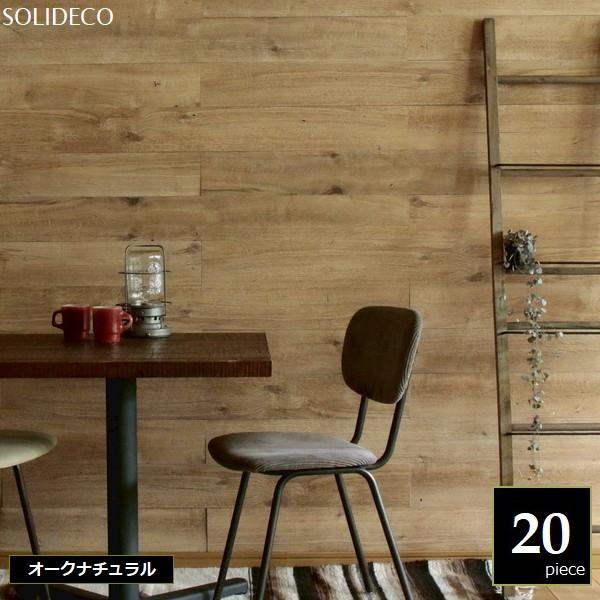 壁材 天然木パネル オークナチュラル 20枚組(約3平米) SOLIDECO SLDCPR-20P-005NTU  ※北海道+1100円