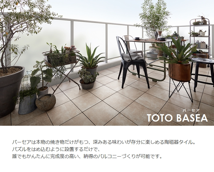 TOTO ベランダタイル バーセア MU04/150 ベイクホワイト [10枚セット] 300角 ジョイントタイル バルコニー 屋外用 AP15MU04UFJ