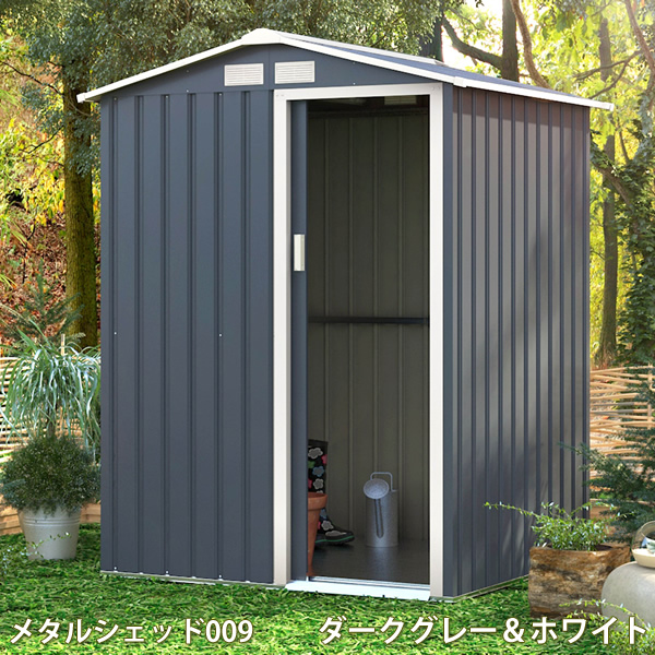 メタルシェッド 物置小屋 009 ダークグレー&ホワイト 約1畳 収納庫