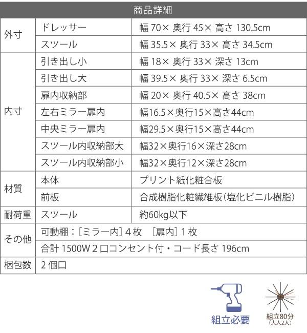 ドレッサー&スツール ブラック/ホワイト (fr-028-bkwh) 幅70 収納 リビング スタイリッシュシリーズ