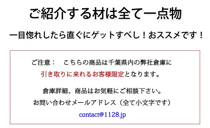 ※現品限り 【無垢一枚板/天板】 イペ 105×1100×6130mm