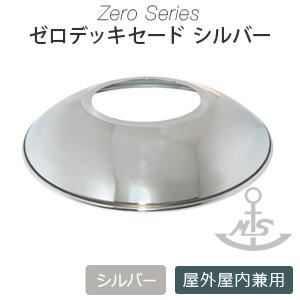 マリンランプ ゼロデッキセードシルバー 220φ ZR−22−S 松本船舶 メーカー在庫限り