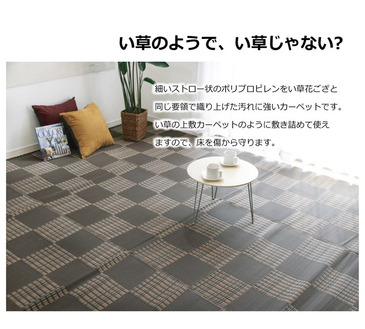 ラグ ウィード 江戸間4.5畳 (約261×261cm) い草風 PPカーペット 洗える 純国産 日本製