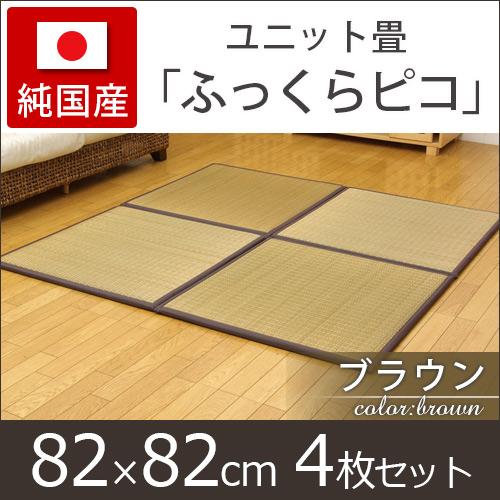 置き畳 ふっくらピコ ブラウン 82×82×2.2cm (4枚セット) 軽量 ユニット畳 日本製 ウレタン入り ※北海道・沖縄・離島+1650円