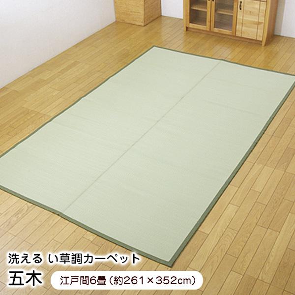ラグ 五木 江戸間6畳 (約261×352cm) い草風 PPカーペット 洗える 日本製 2103006