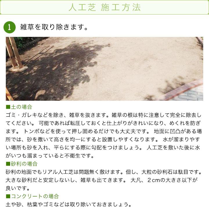 人工芝 パークシア プロテクト 35mm (サイズ1×10m)  U字ピン16本