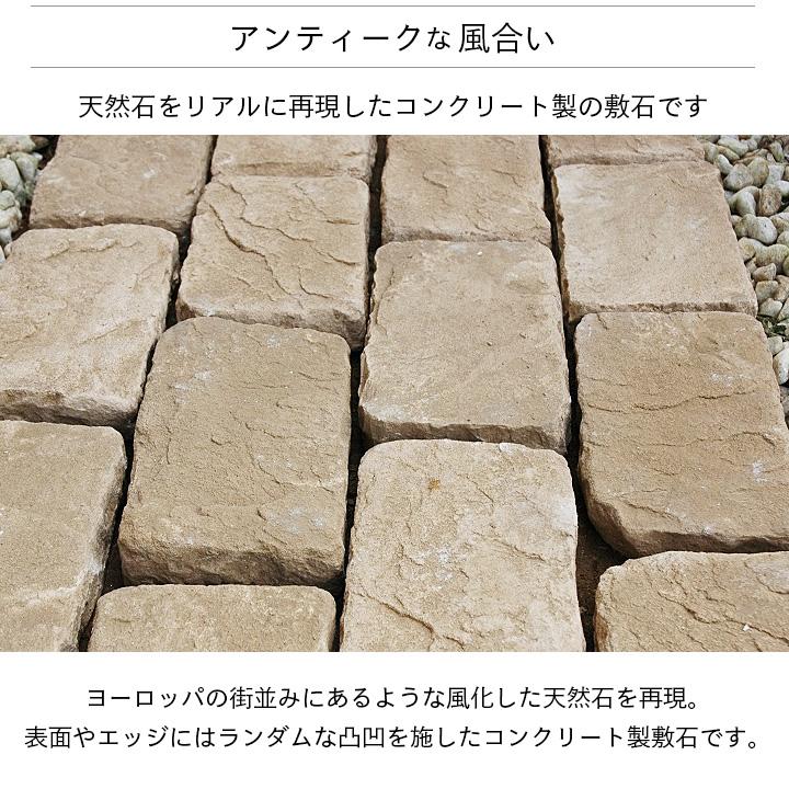 敷石 舗石 ストーンペイバー (ブラウン) 8個セット/0.3平米分