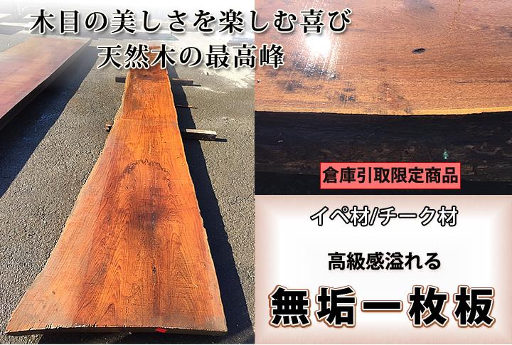 ※現品限り 【無垢一枚板/天板】 チーク 80×730×2040mm