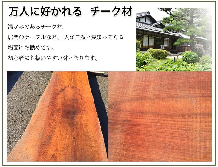 ※現品限り 【無垢一枚板/天板】 チーク 70×710×2026mm