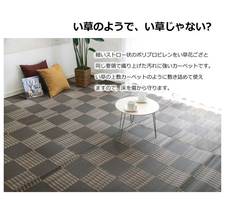 ラグ ウィード 江戸間8畳 (約348×352cm) い草風 PPカーペット 洗える 純国産 日本製