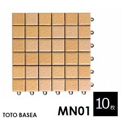 TOTO ベランダタイル バーセア MN01 サニーベージュ [10枚セット] 300角 ジョイントタイル バルコニー 屋外用 AP01MN01UF