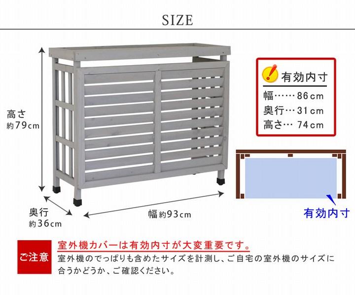 室外機カバー ホワイト 木製 JSAC-930WH エアコンカバー 逆ルーバー ※北海道+2200円