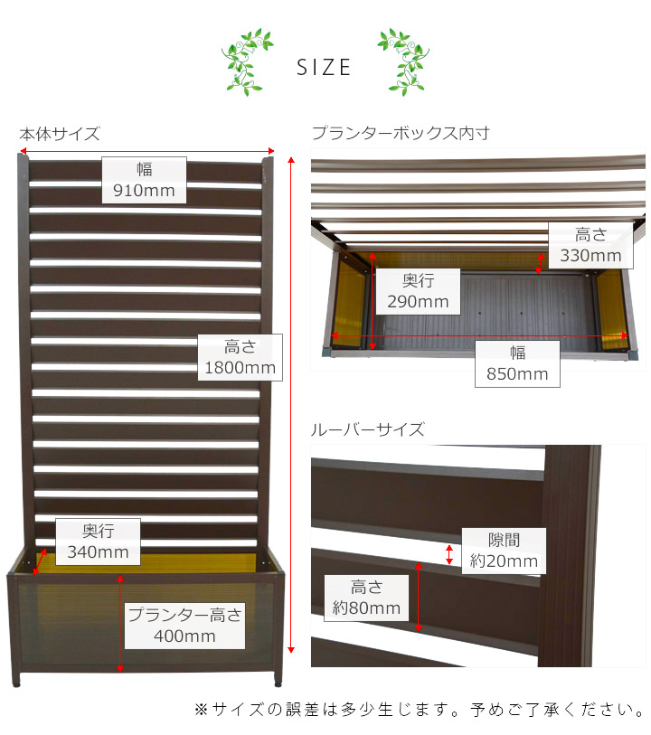 プランターカバー付きアルミ製フェンス 『パレー』 高さ180cm