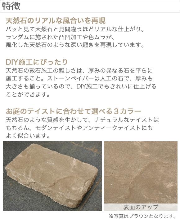 敷石 舗石 ストーンペイバー (ホワイト) 8個セット/0.3平米分 ※在庫限り