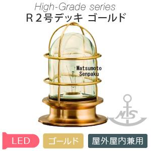 マリンランプ R2号デッキゴールド R2−DK−G 松本船舶