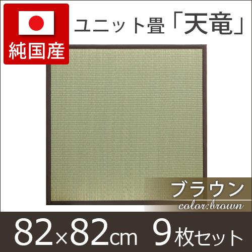 置き畳 天竜 ブラウン 82×82×1.7cm (9枚セット) 軽量タイプ ユニット畳 日本製 8607540 ※北海道・沖縄・離島+1650円