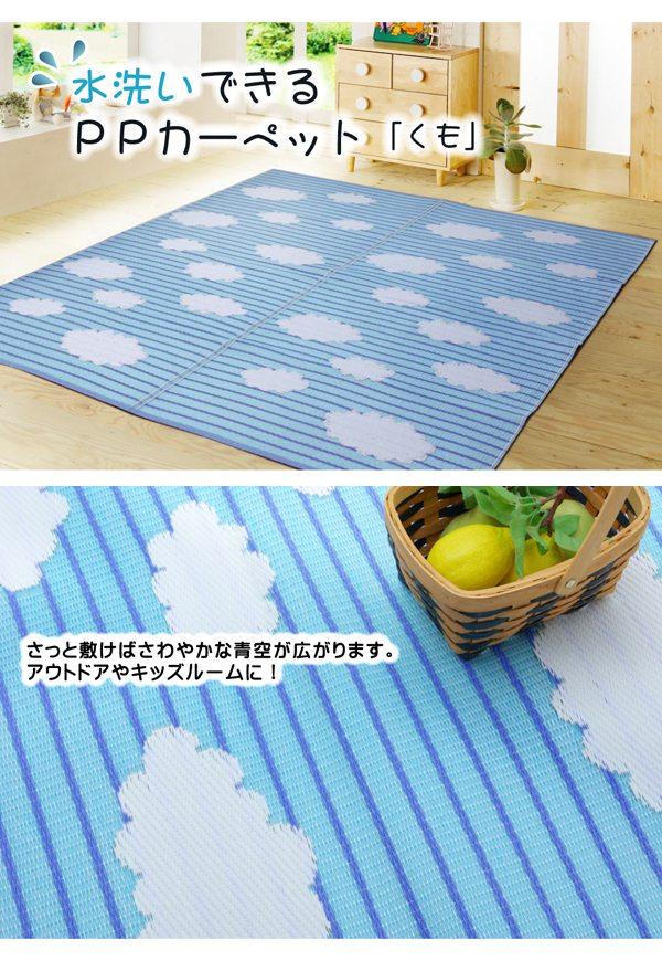 ラグ くも (87×174cm) PPカーペット 洗える 日本製 2101420