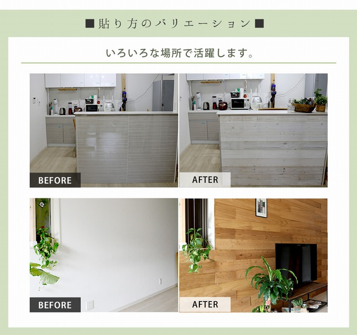 壁材 天然木パネル ホワイトブラッシュ 40枚組(約6平米) SOLIDECO SLDC-40P-003WHT  ※北海道+1100円