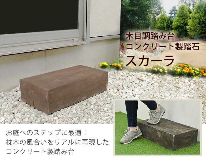 ステップ・木目調踏み台 「スカーラ」(ブラック) 幅40×35×15cm / コンクリート製 在庫限り