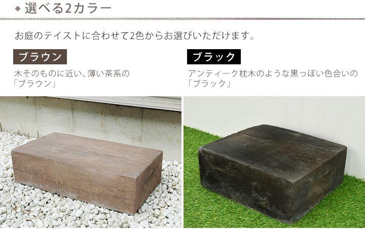 木目調踏み台 「スカーラ scala」 (ブラック) 幅40cm / コンクリート製ステップ