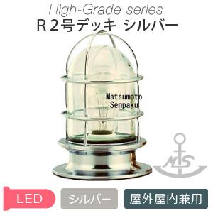 マリンランプ R2号デッキシルバー R2−DK−S 松本船舶