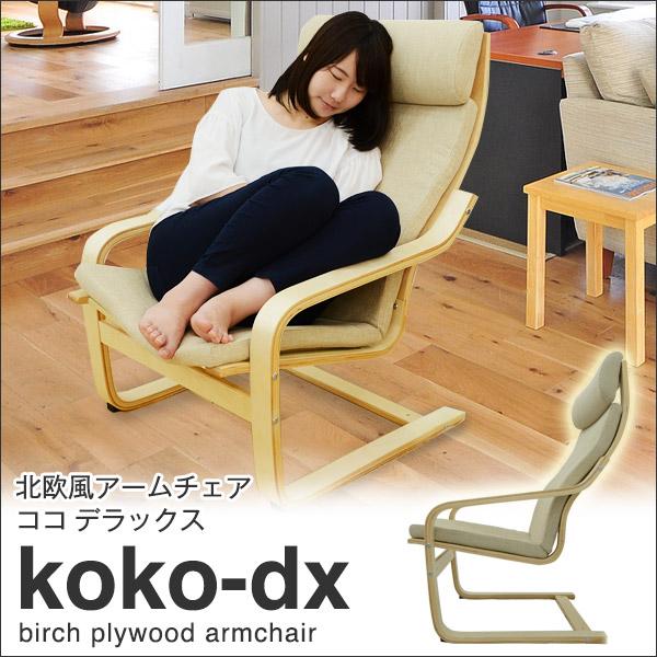 アームチェア 北欧風 『koko-dx ココ (デラックス)』 ナチュラル バーチ プライウッド ワイド 椅子
