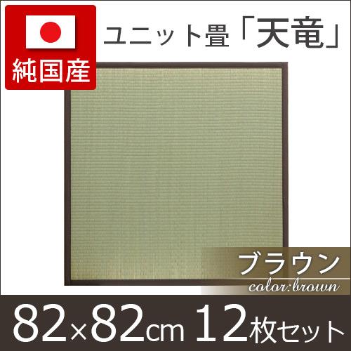 置き畳 天竜 ブラウン 82×82×1.7cm (12枚セット) 軽量タイプ ユニット畳 日本製 8607550 ※北海道・沖縄・離島+1650円