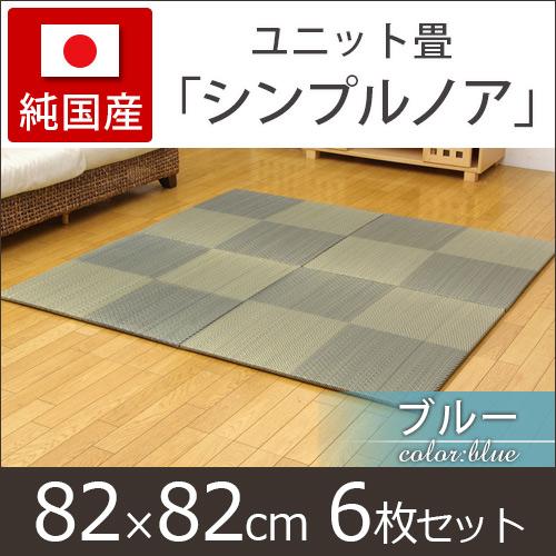 置き畳 縁なし シンプルノア ブルー 82×82×1.7cm (6枚セット) 軽量 ユニット畳 日本製 ※北海道・沖縄・離島+1650円