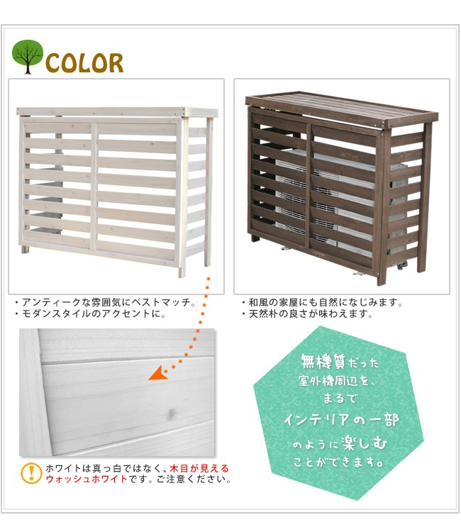 室外機カバー 大型 ダークブラウン 木製 JSAC-FL1100DBR エアコンカバー ※北海道+2200円