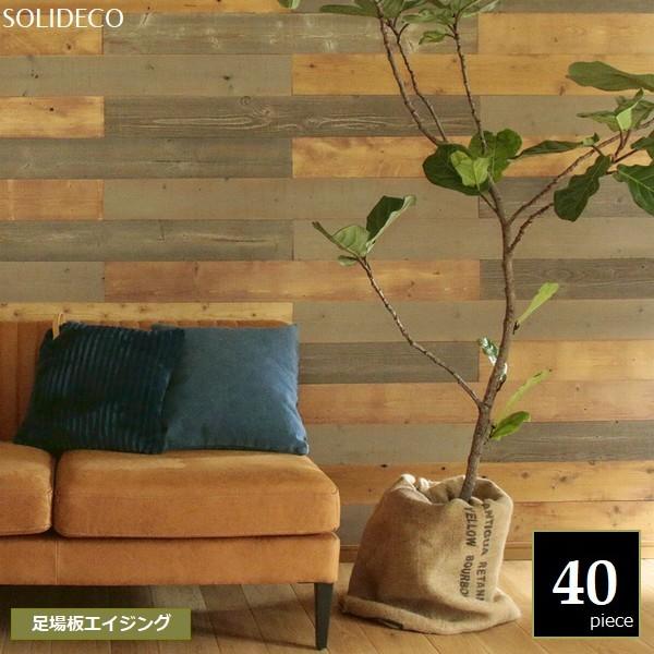 壁材 天然木パネル 足場板エイジング 40枚組(約6平米) SOLIDECO SLDC-40P-004ASB  ※北海道+1100円