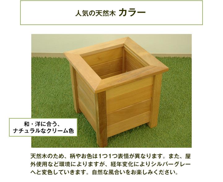 天然木 ウッドプランターカバー 9号 鉢カバー ユーカリグランディス製 (幅380×奥行380×高さ380mm) (約8.7kg)