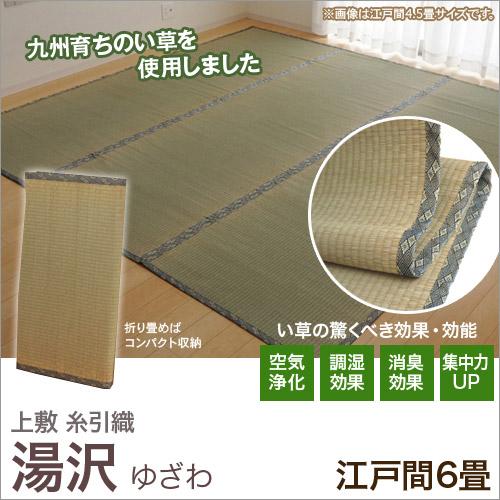 上敷き 6畳 湯沢 江戸間6畳 (261×352cm) い草 ラグ 国産 (1102736)