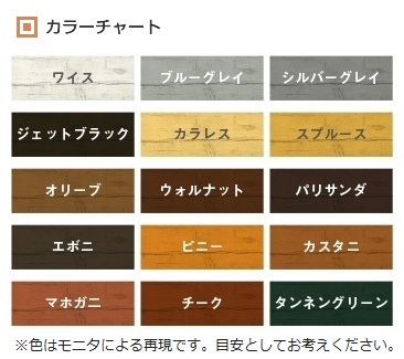 屋外木部保護塗料 キシラデコール 1.6L エボニ [カンペハピオ] ※法人限定 ※北海道・九州+600円