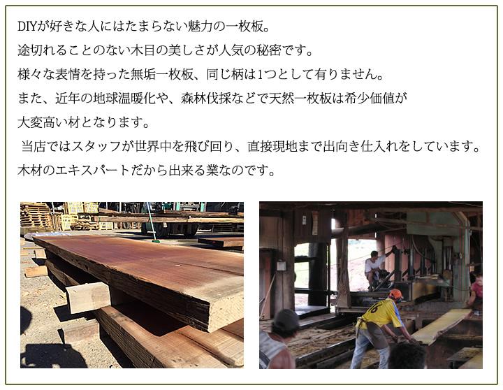 ※現品限り 【無垢一枚板/天板】 チーク 80×740×2330mm