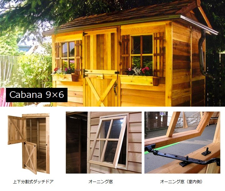 入荷未定 木製小屋 シダーシェッド社 カバナ (9×6type) 約4.8平米 1.5坪 木製物置 ※要荷降ろし手伝い