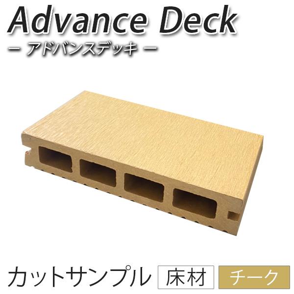 アドバンスデッキ床材(Teak)・デッキサンプル 25×140×100【お一人様一点限り】