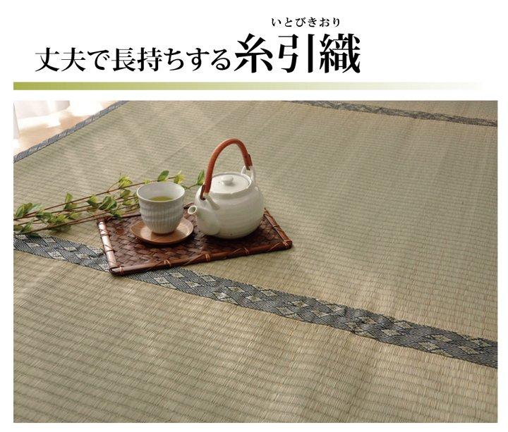 上敷き 8畳 湯沢 江戸間8畳 (352×352cm) い草 ラグ 国産 (1102738)