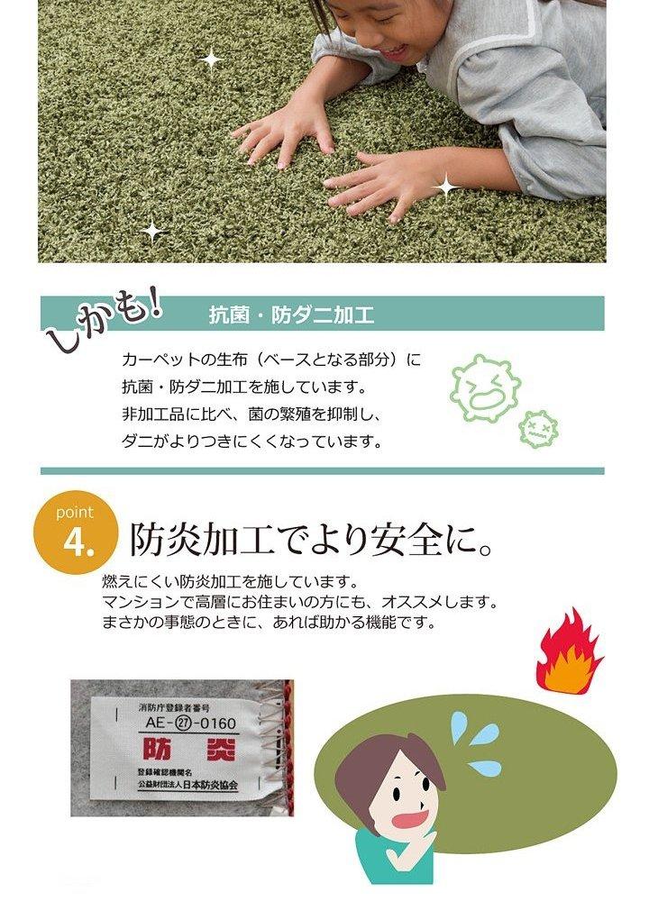 ラグ シャギーラグ シャンゼリゼ 190×240cm 防炎 日本製 抗菌 防ダニ ホットカーペット 対応